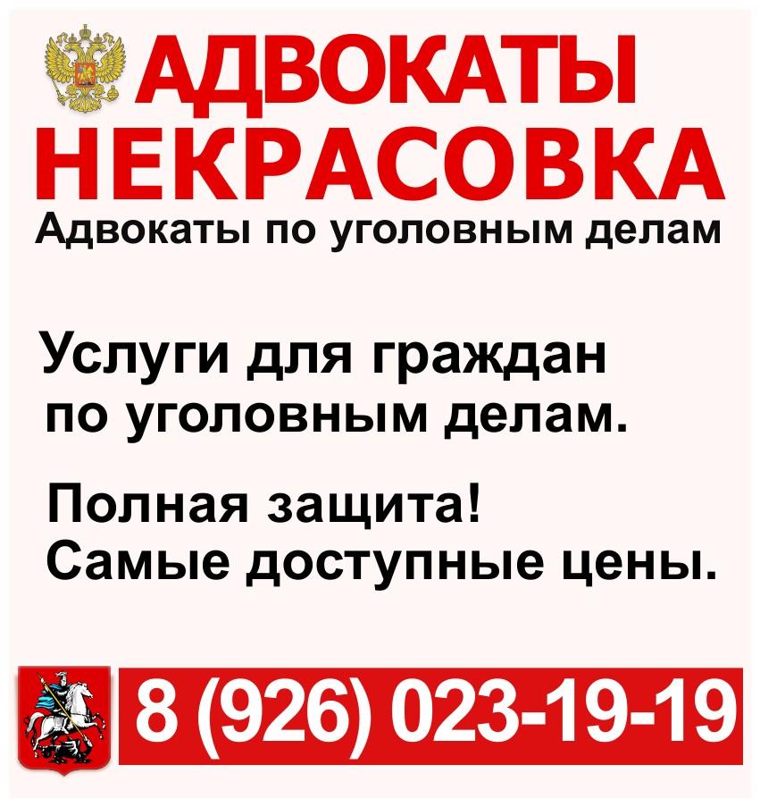 Адвокат в Некрасовке