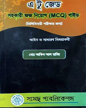 MCQ Guide
