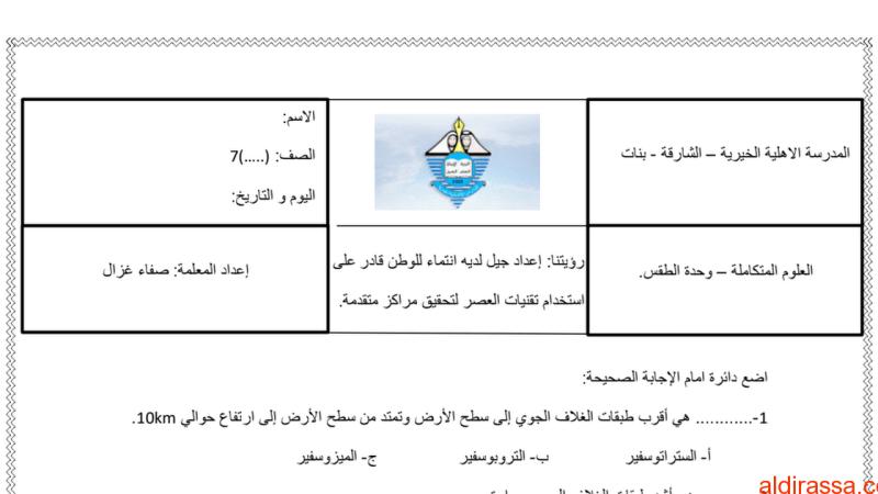 أسئلة على وحدة الطقس علوم الفصل الثالث الصف السابع
