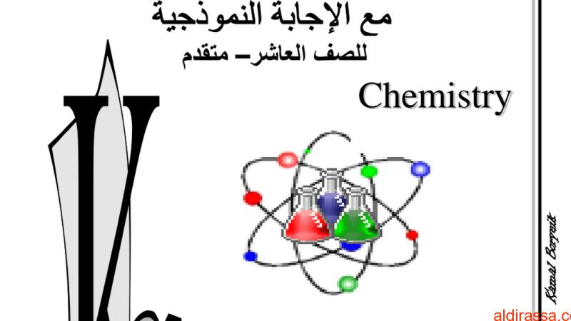 أسئلة في الكيمياء للصف العاشر متقدم الفصل الثاني