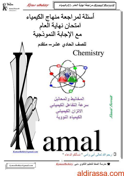 أسئلة مراجعة كيمياء مع الحل الصف العاشر متقدم الفصل الثالث