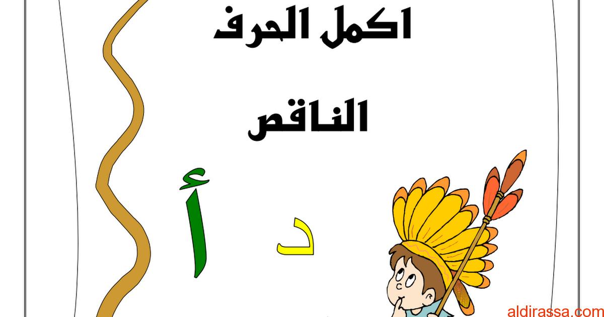 ورقة عمل (أكمل الحرف الناقص) لغة عربية الصف الاول الفصل الاول