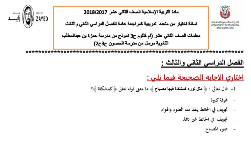 ورقة عمل (اختيار من متعدد) تربية إسلامية للصف الثاني عشر مع الإجابات