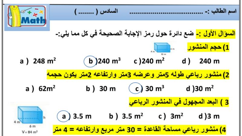 ورقة عمل (اختيار من متعدد) مع الإجابات رياضيات للصف السادس