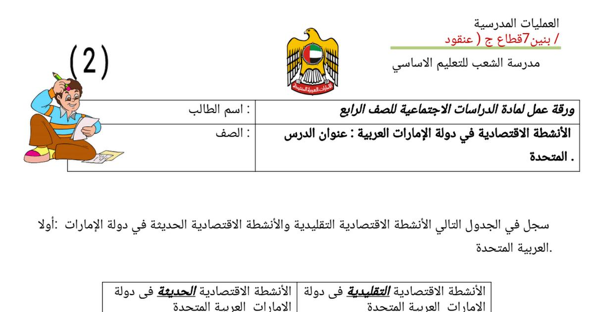 ورقة عمل الأنشطة الإقتصادية في دولة الإمارات اجتماعيات للصف الرابع الفصل الثالث
