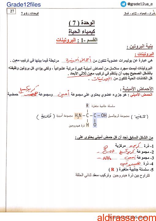 ورقة عمل الوحدة 7 كيمياء الحياة الصف الثانى عشر متقدم الفصل الثالث