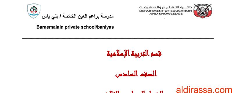 ورقة عمل الوحدة الخامسة والسادسة تربية إسلامية الصف السادس الفصل الثالث