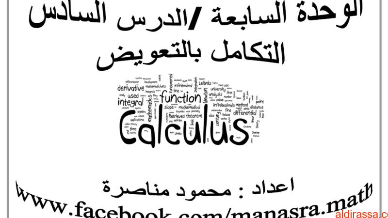 ورقة عمل الوحدة السابعة رياضيات الفصل الثالث الصف الثانى عشر متقدم