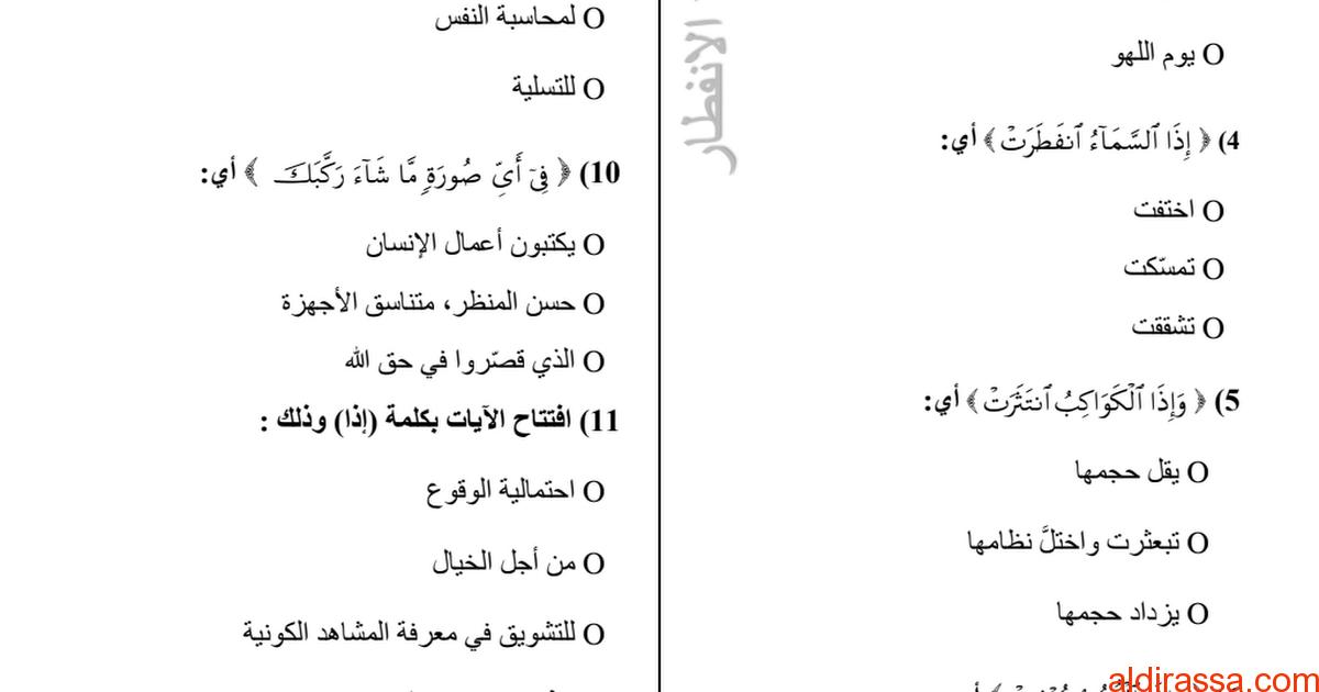 ورقة عمل تربية إسلامية الصف الخامس الفصل الاول