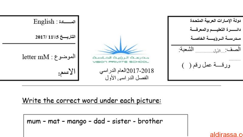 ورقة عمل حرفي m -n لغة أنجليزية الفصل الاول الصف الاول