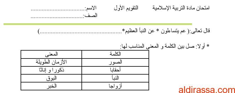 ورقة عمل سورة النبأ تربية إسلامية الصف الخامس الفصل الثالث
