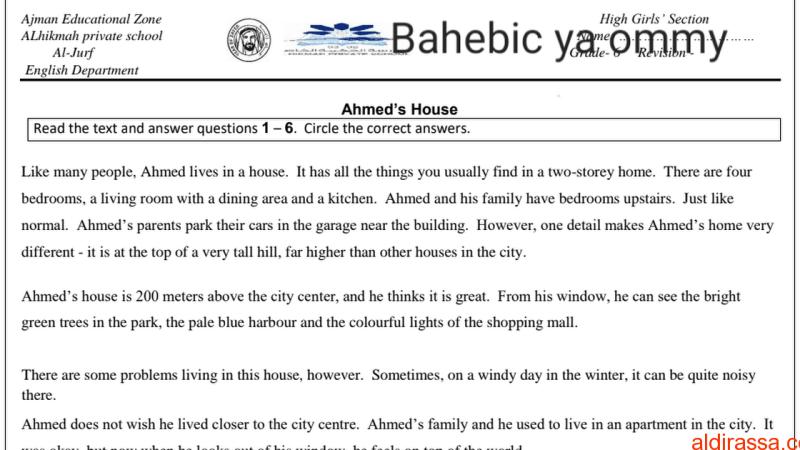 ورقة عمل شاملة لغة إنجليزية الصف السادس الفصل الثاني
