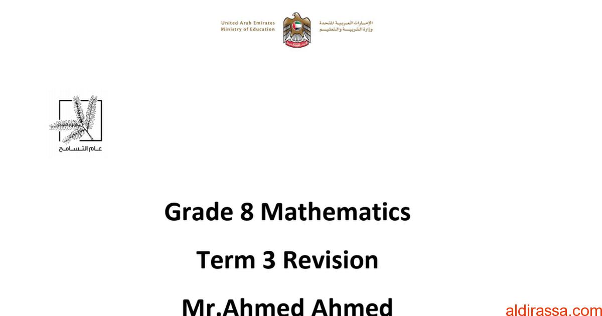 ورقة عمل مراجعة رياضيات منهج إنجليزي الصف الثامن الفصل الثالث