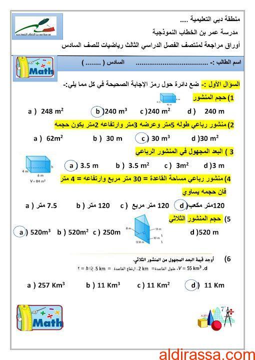 ورقة عمل مراجعة لامتحان منتصف الفصل الثالث رياضيات الصف السادس