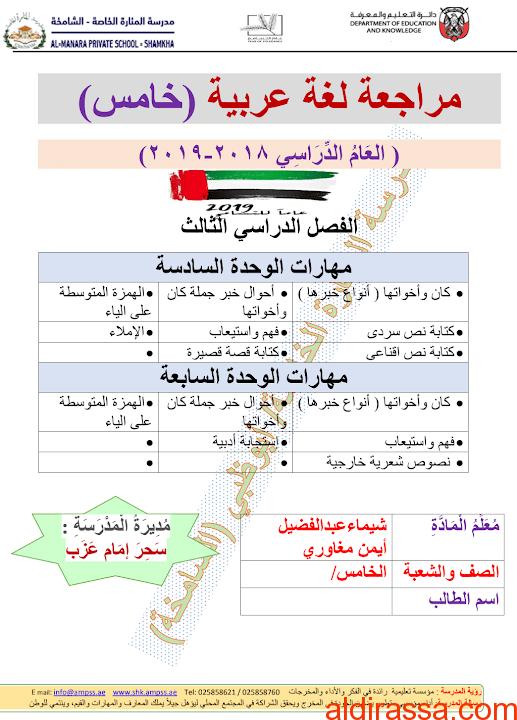 ورقة عمل مراجعة لمهارات الفصل الثاني والثالث لغة عربية الصف الخامس