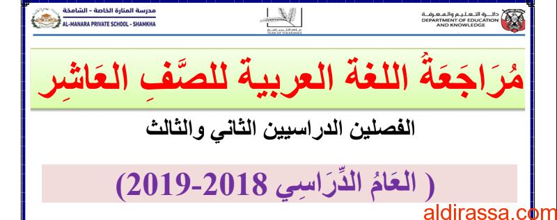 ورقة عمل مراجعة لمهارات الفصل الثاني والثالث لغة عربية الصف العاشر