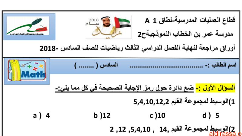 أوراق مراجعة لمادة الرياضيات للصف السادس الفصل الثالث
