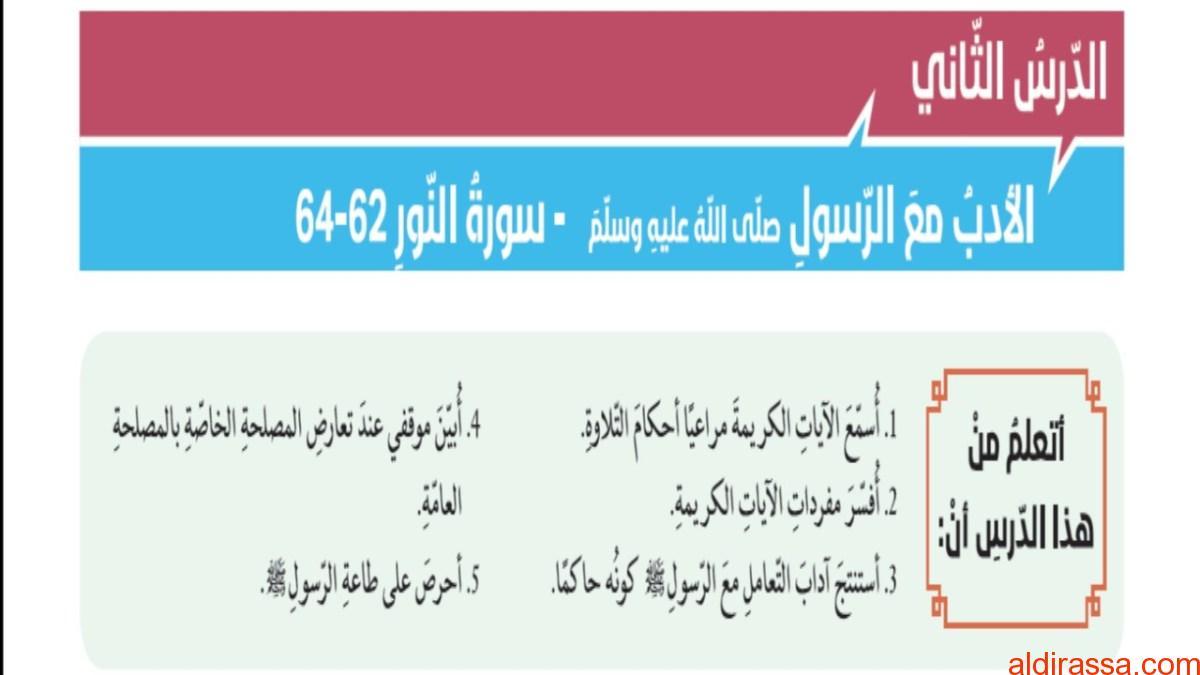 اجابة درس الأدب مع الرسول لمادة التربية الإسلامية الصف الثاني عشر
