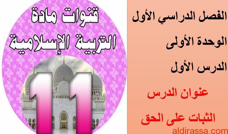 اجابة درس الثبات على الحق إسلامية حادي عشر الفصل الاول
