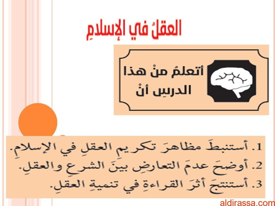 اجابة درس العقل في الاسلام تربية اسلامية عاشر