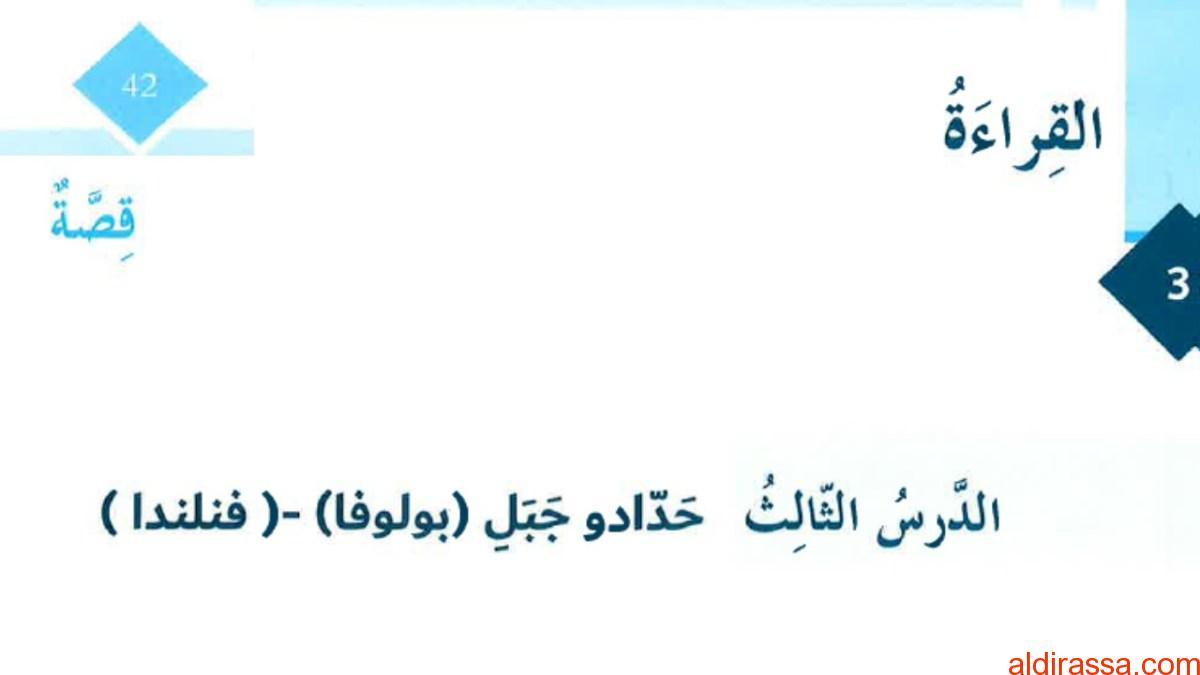 اجابة درس حدادو جبل بولوفا لمادة اللغة العربية الصف الثامن