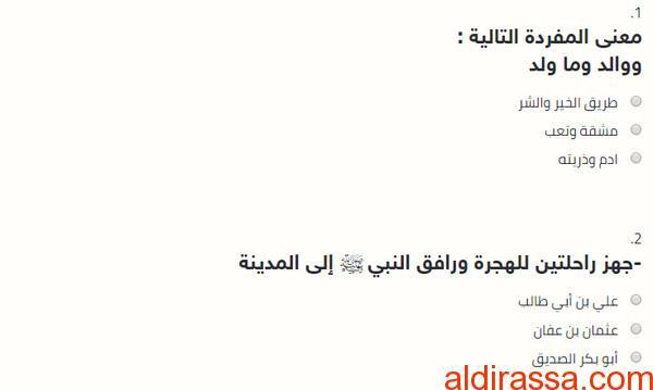اختبار الكتروني 1 تربية اسلامية ثالث الفصل الثالث