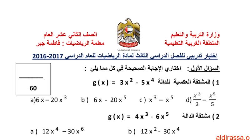 اختبار تدريبي رياضيات الفصل الثالث الصف الثانى عشر عام