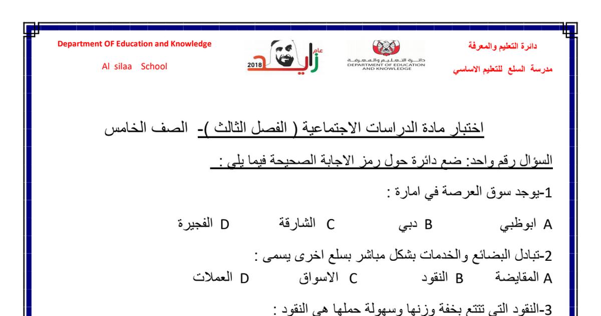اختبار تربية وطنية  للصف الخامس الفصل الثالث