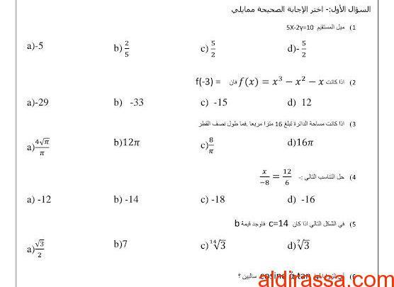 اختبار رياضيات تشخيصي الصف الثانى عشر متقدم الفصل الثالث