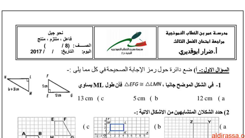 اختبار رياضيات شامل الحل للصف الثامن الفصل الدراسي الثالث