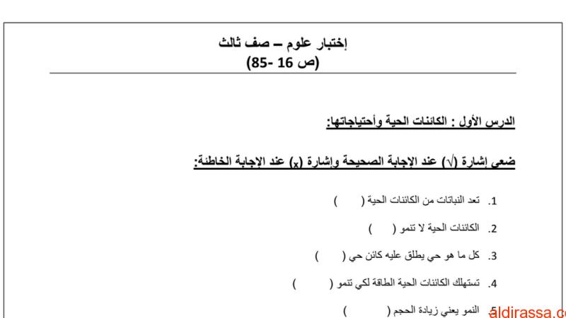 اختبار علوم في الدروس الأربعة الأولى الفصل الاول الصف الثالث