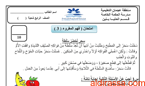اختبار فهم المقروء لغة عربية الصف الرابع الفصل الثالث