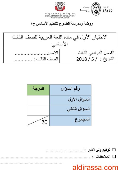امتحان فى فهم المقروء لغة عربية الصف الثالث الفصل الثالث