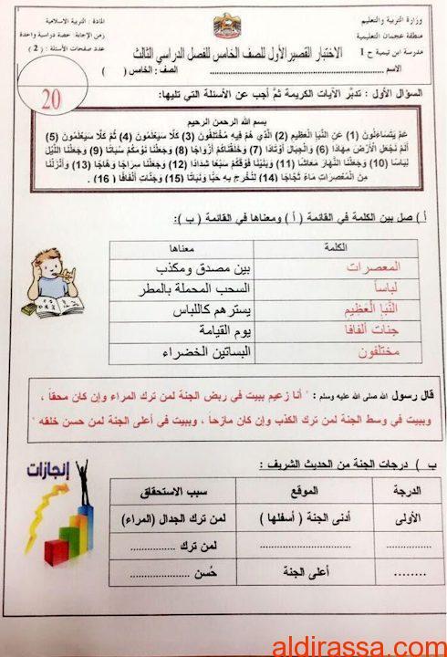 اختبارات تربية إسلامية الصف الخامس الفصل الثالث