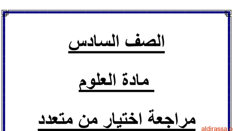 اختيار من متعدد الفصل الثاني والثالث علوم الصف السادس
