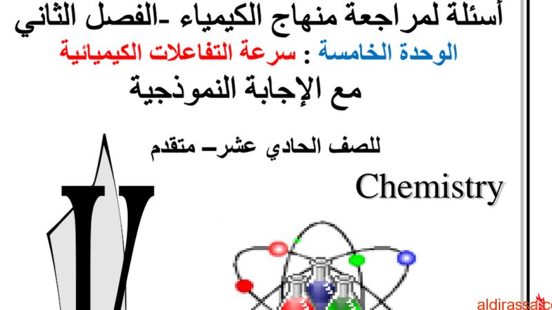 اسئلة مراجعة سرعة التفاعلات كيمياء مع الاجابة النموذجية الفصل الثالث مدرسة الصفا دبي
