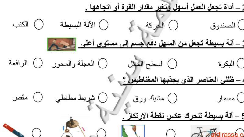 الاختبار الأول في مادة العلوم الفصل الثالث الصف الثانى