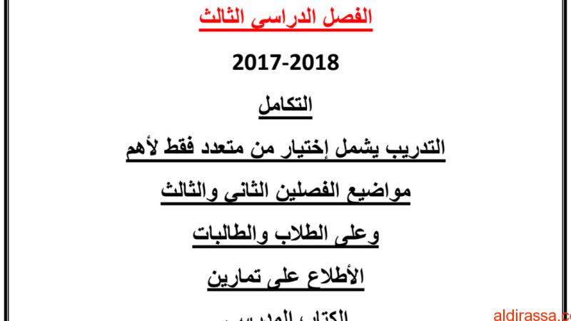 التدريب النهائي في التكامل رياضيات الفصل الثالث الصف الثانى عشر متقدم