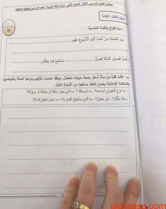 امتحان الكتابة نهاية الفصل الثالث 2017 لغة عربية الصف الثانى