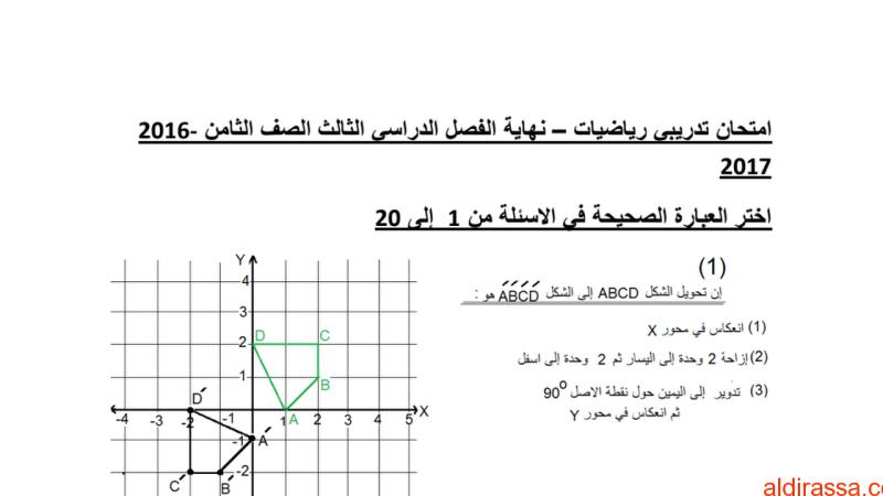 امتحان تدريبي رياضيات للصف الثامن مع الإجابات