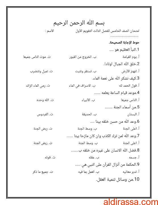 امتحان تقويم أول تربية إسلامية الصف الخامس الفصل الثالث