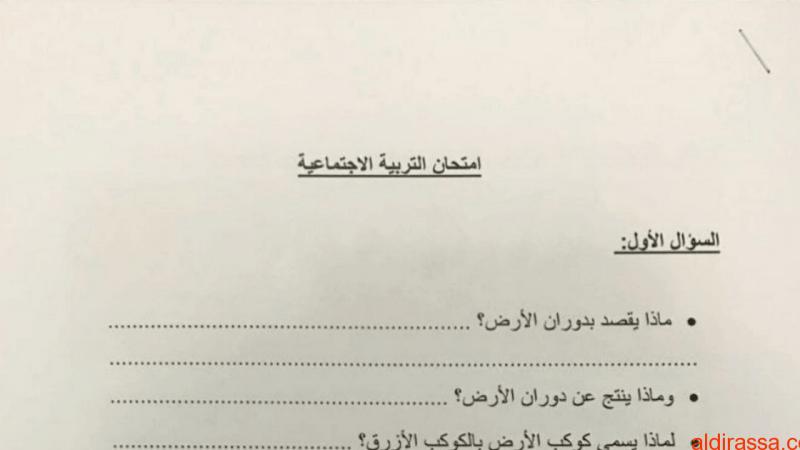 اختبار فى الدراسات الاجتماعية الفصل الاول الصف الثالث