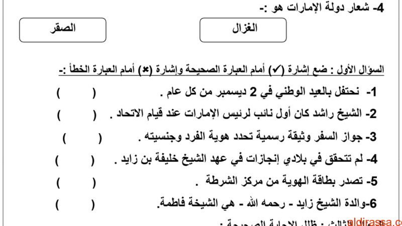 اختبار فى وحدة وطني الإمارات دراسات اجتماعية الفصل الاول الصف الاول