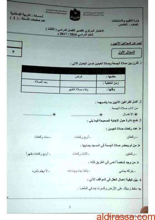 امتحان قصير تربية إسلامية الصف الخامس الفصل الثالث