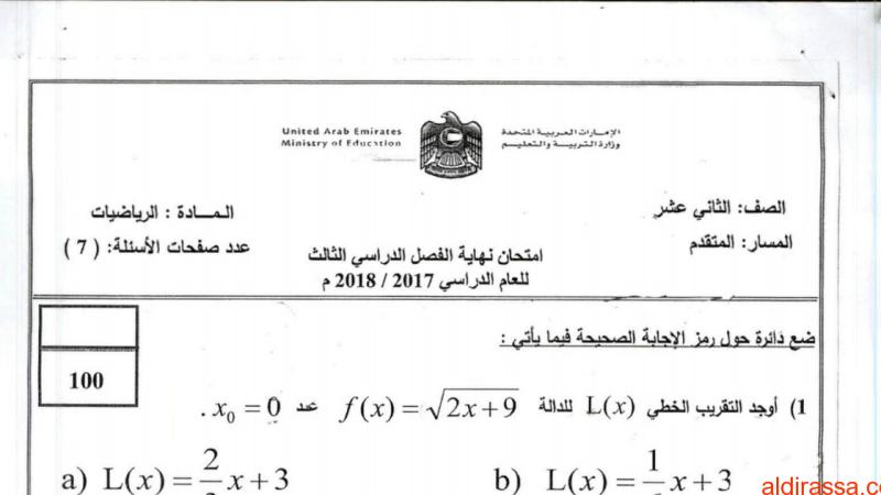 امتحان نهاية الفصل الثالث 2017 – 2018 رياضيات الصف الثانى عشر متقدم