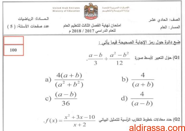 امتحان نهاية الفصل الثالث 2017 – 2018 رياضيات الصف الحادي عشر عام