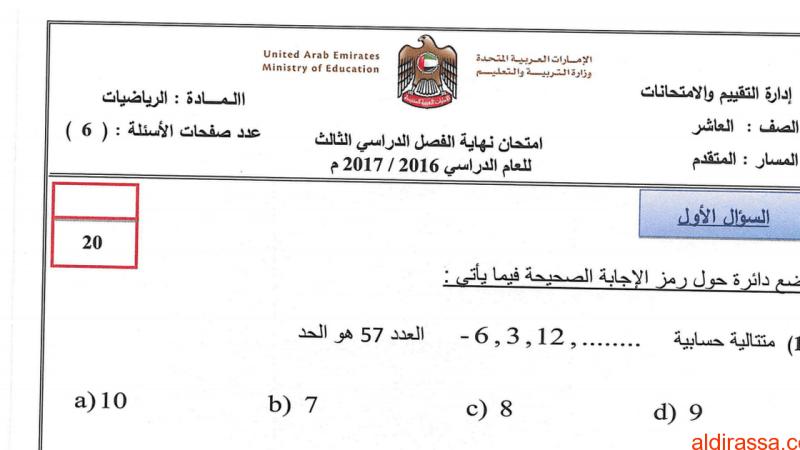 امتحان نهاية الفصل الثالث 2017 رياضيات الصف العاشر متقدم