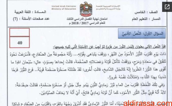 امتحان نهاية الفصل الثالث 2018 لغة عربية الصف الخامس