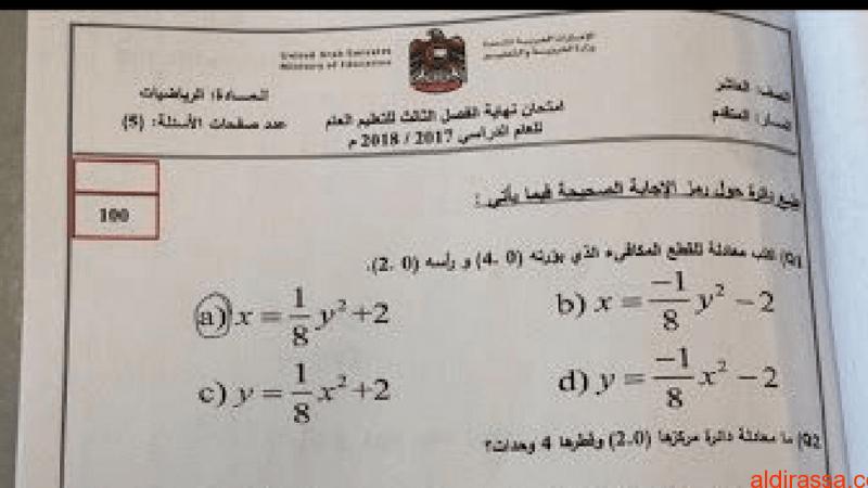 امتحان نهاية الفصل الثالث لعام 2018 رياضيات الصف العاشر متقدم