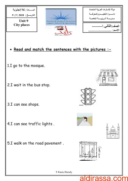 اوراق عمل الوحدة التاسعة لغة إنجليزية الصف الثانى الفصل الثالث